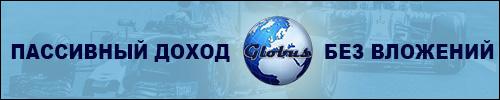 globus inter com как работать