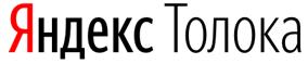 Как зарабатывать деньги в Яндекс Толока